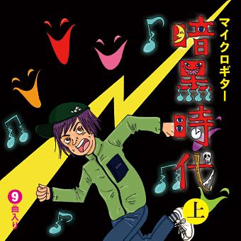 マイクロギターの暗黒時代(上)